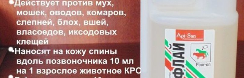 Инсекто-акарицидный препарат Санофлай