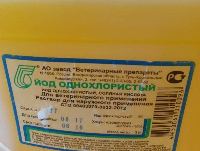 Однохлористым йодом лечат ларинготрахеит у кур