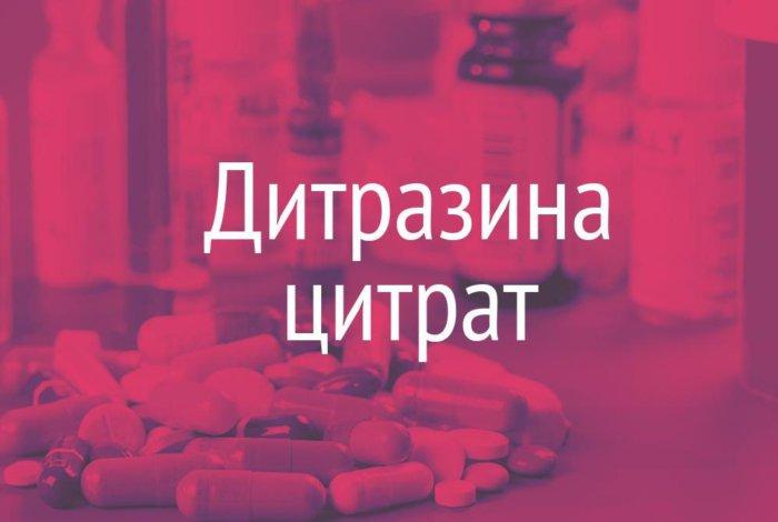 Дитразин цитрат эффективен при болезни