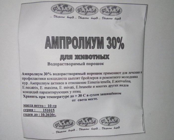 Инструкция препарата Ампролиум